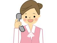 365日電話対応